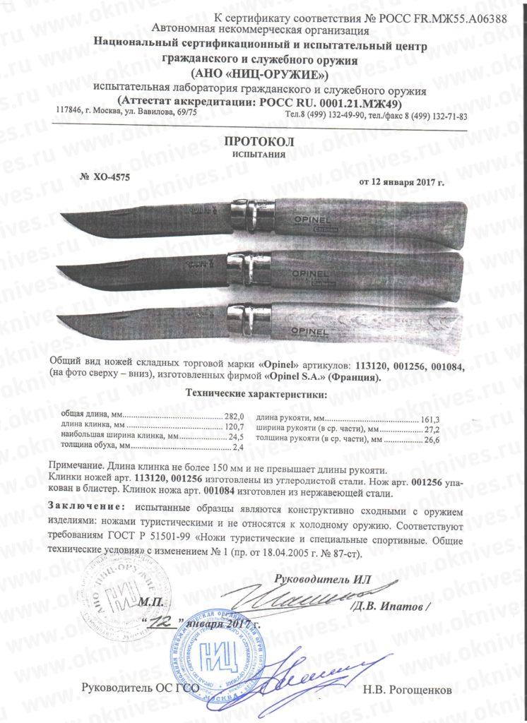 Сертификат на нож Opinel №12
